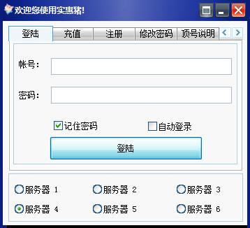 惠猪淘客助手官方版