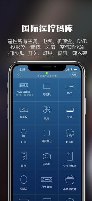 遥控大师V8.4 苹果版
