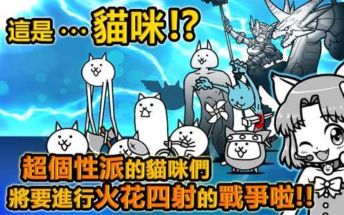 猫咪大战争V7.5.0 破解版