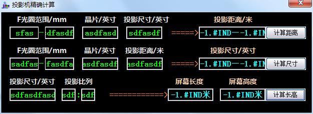 投影机精确计算软件V1.0.0.0 官方版