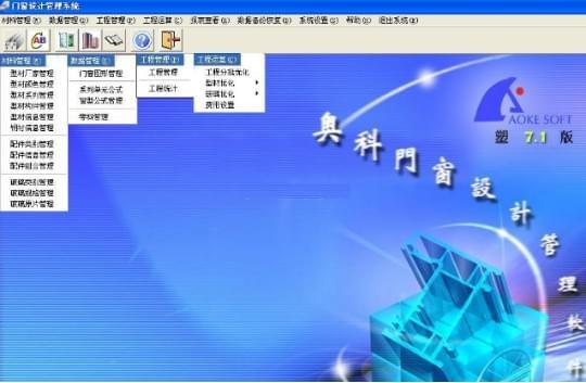 奥科门窗设计软件V7.1 官方版