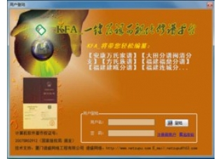KFA修谱平台V1.0.0 绿色版