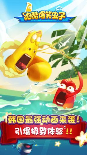 爆笑虫子跑酷V1.1 苹果版