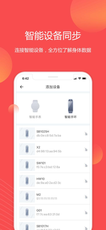分动圈V1.3.0 iPhone版