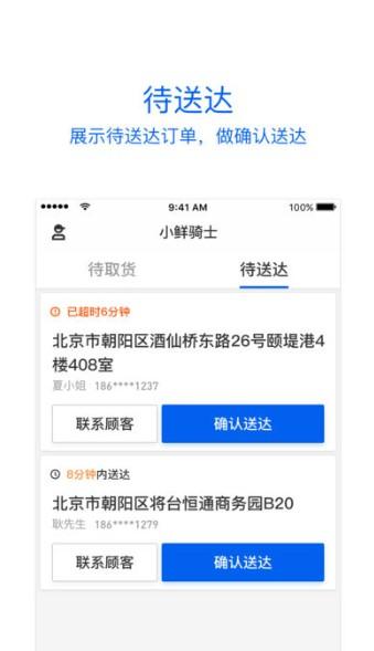 小鲜骑士V1.0.2 苹果版