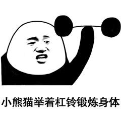 熊猫头假耳朵表情包V1.0 官方版