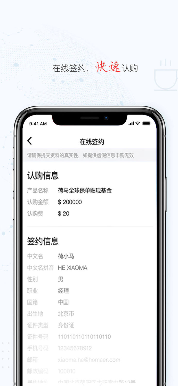 荷马金融V3.2.3 iPhone版