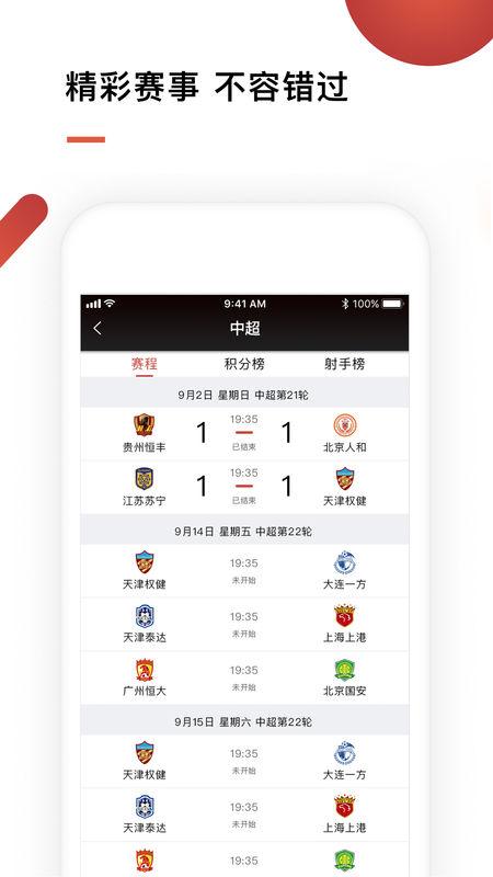 华文体育V1.1.3 苹果版