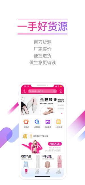 货牛牛V2.9.8 苹果版