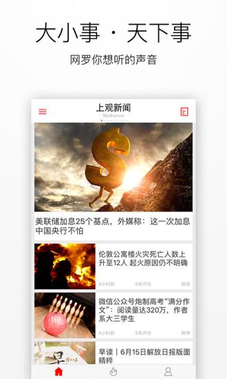 上观新闻V5.4.0 苹果版