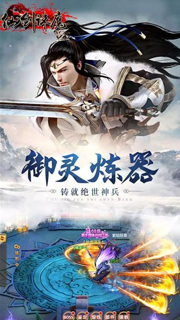 剑仙诛魔V1.01.00 安卓版