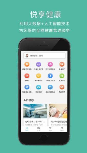悦享健康V1.0.1 安卓版