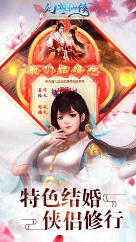 幻想仙侠V1.0.0 安卓版