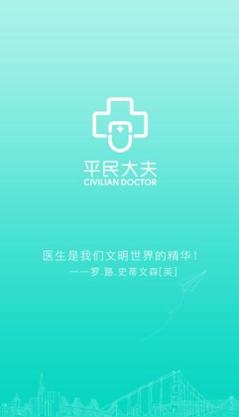 平民大夫V1.0 安卓版
