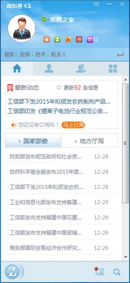 政和通客户端V6.3.0.0 官方版