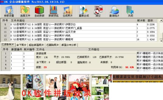 OK全自动排版软件最新版