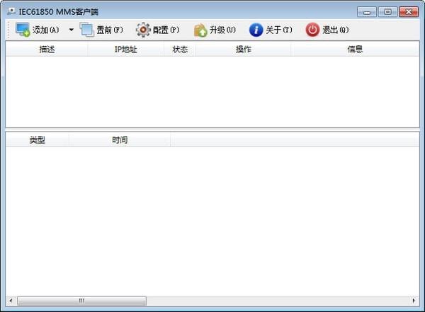 IEC61850 MMS客户端V1.0.2 官方版