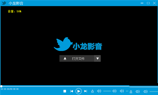 小龙影音播放器V0.9.3 最新版