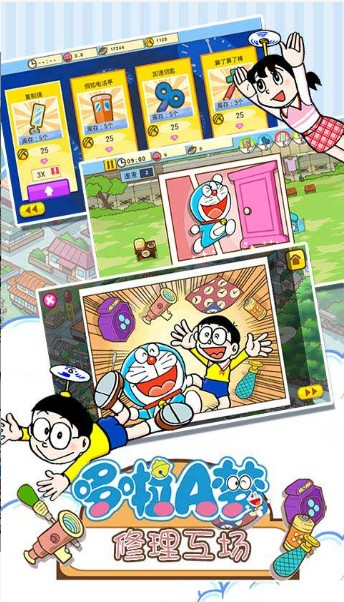 哆啦A梦梦工场V1.5.1 安卓版