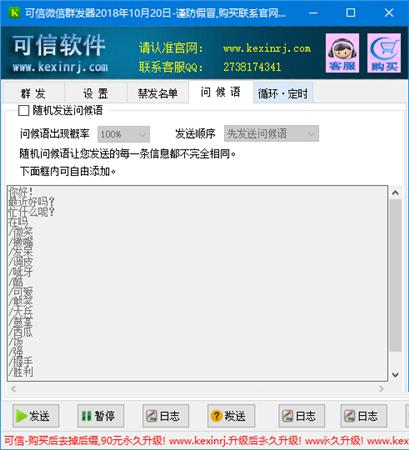 可信微信群发器V1.0.0.6 绿色版