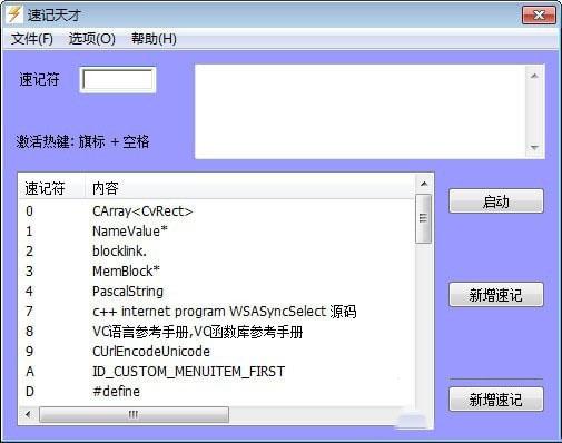 速记天才V2.1 免费版