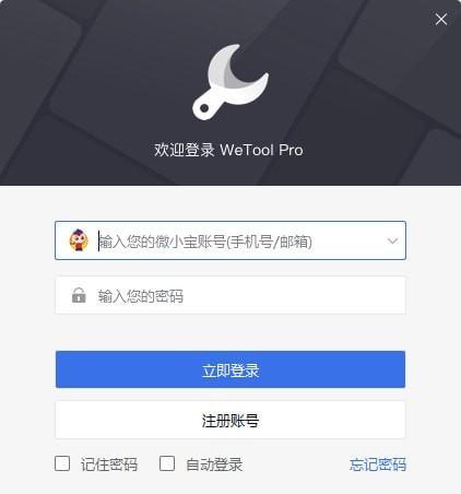 Wetool Pro(微信多功能助手)V1.1.1.0 官方版
