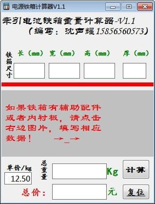电源铁箱计算器V1.1 电脑版