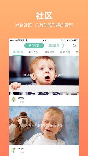 育儿大师V3.0.2 苹果版