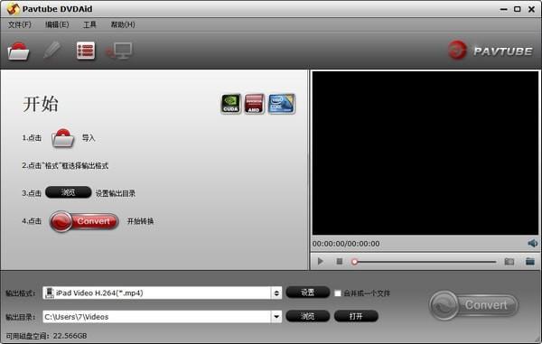 Pavtube DVDAid(DVD光盘备份工具)V4.9.0.0 免费版截图1