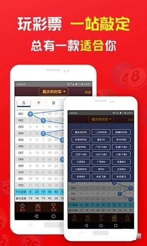 全球彩票V1.0.3 安卓版