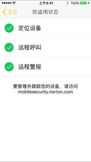 诺顿手机安全软件V3.12 苹果版