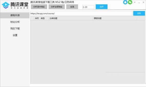 白网腾讯课堂视频下载工具V3.4 免费版