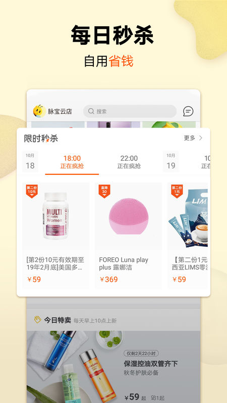 脉宝云店V1.8.0 苹果版