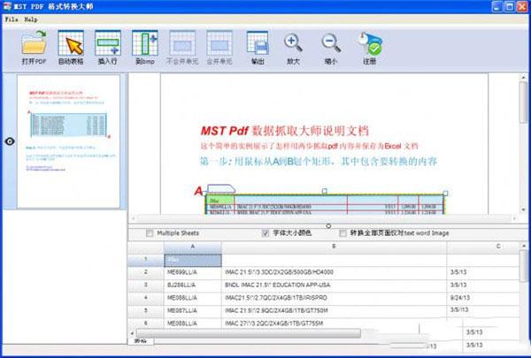 MSTPDF格式转换器V1.38 官方版