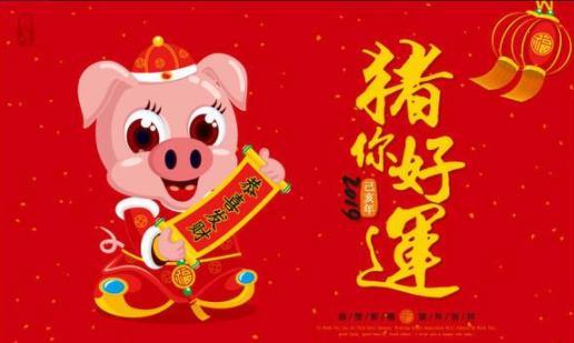 2019猪年a官方v官方官方V1.0表情版美羊羊表情包图片
