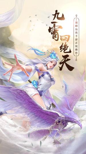 仙门V1.0 iOS版