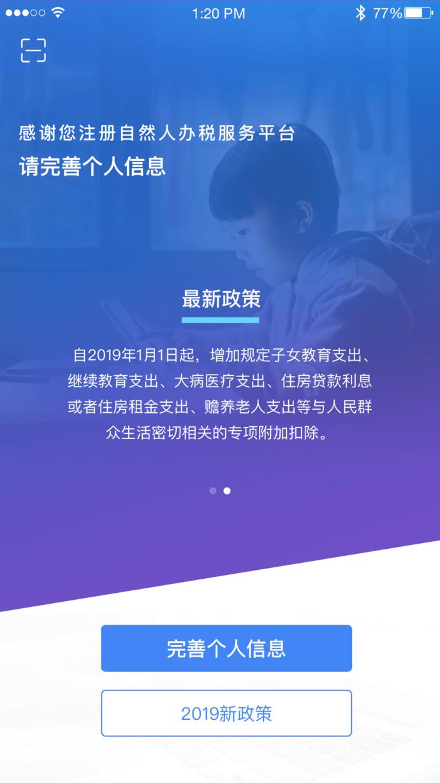 个人所得税V1.0.5 安卓版
