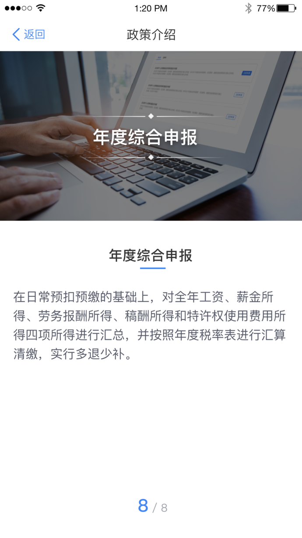 个人所得税V1.0.5 苹果版