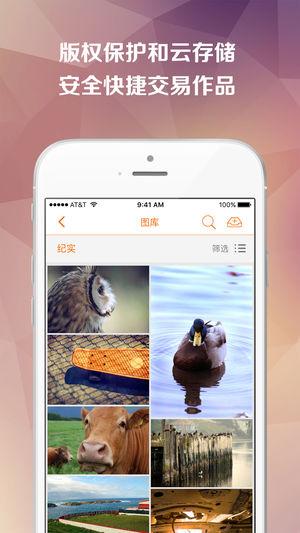 摄库V2.3.6 苹果版