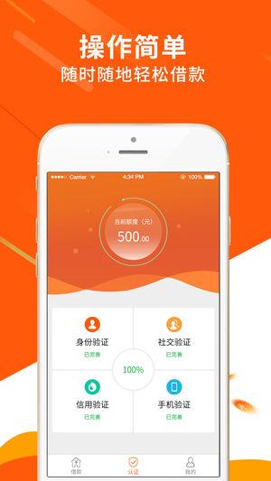 现金口贷V1.4.0 苹果版