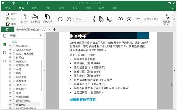 PDF编辑器(iSkysoft PDF Editor)V6.5.0.3929 中文免费版
