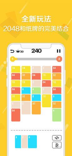 2048接龙V1.1 苹果版