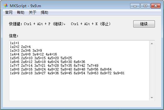 MKScript(鼠标键盘自动化脚本解释器)V3.3 官方版