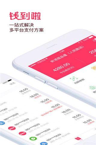 钱到啦V2.1.0 苹果版