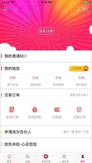 省宝V1.0 苹果版