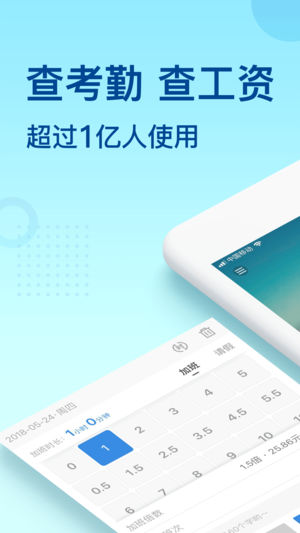 安心记加班V4.3.30 苹果版