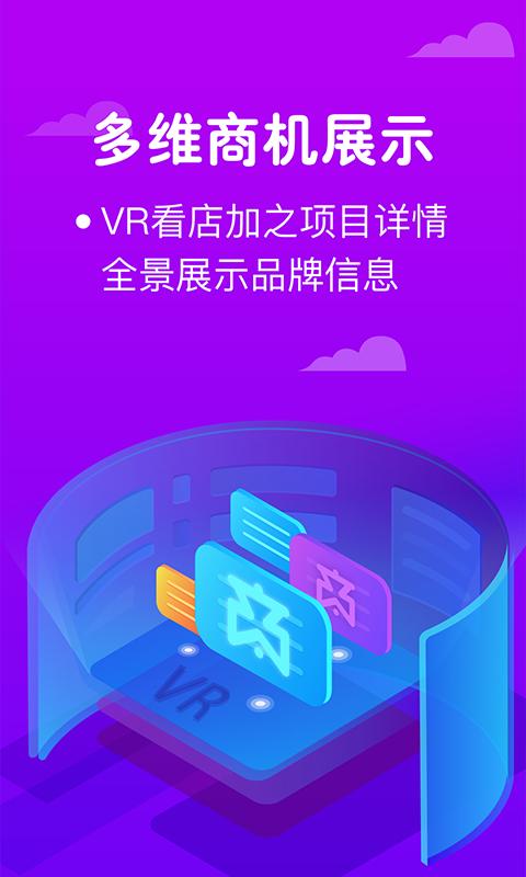 商机盒子V1.4.9 安卓版