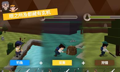 探险之岛V2.0.2 破解版