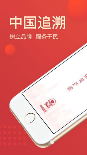 中国追溯V5.8.3 苹果版