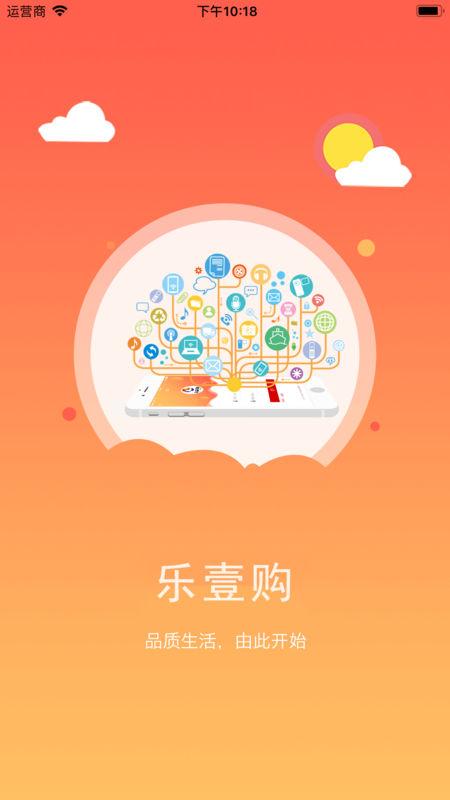 乐壹购V1.2.0 苹果版